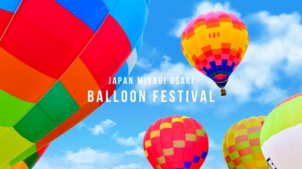 osaki_balloon